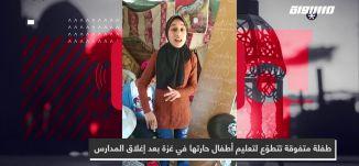 طفلة متفوقة تتطوّع لتعليم أطفال حارتها في غزة بعد إغلاق المدارس،فجر حميد،المحتوى في رمضان،حلقة 19