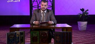 #سلام_عليكم - الحلقة التاسعة - كف الأذى - قناة مساواة الفضائية - Musawa Channel