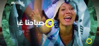 الصِعاب التي يواججها الحُكام في هذهِ الدورة من كأس العالم-سهيل داوود ،صباحنا غير، 25-6-2018، مساواة