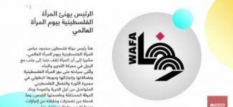 وفا  : الرئيس يهنئ المرأة الفلسطينية بيوم المرأة العالمي،صباحنا غير،8-3-2019،قناة مساواة