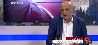 """مؤتمر """"القدرات البشرية"""" الأول للمجتمع العربي -  د.رفيق الحاج -  التاسعة - 19-5-2017 -  مساواة"""