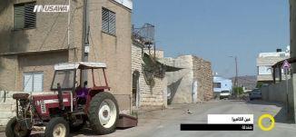 صندلة - عين الكاميرا- صباحنا غير -17.10.2017-  قناة مساوة الفضائية