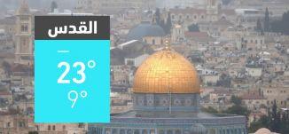 حالة الطقس في البلاد 09-03-2020 عبر قناة مساواة الفضائية