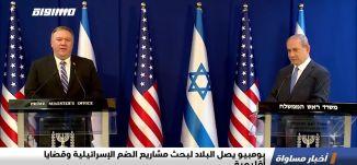بومبيو يصل البلاد لبحث مشاريع الضم الإسرائيلية وقضايا أقليمية،الكاملة،اخبار مساواة،13.05.2020