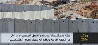 2004 - حركة عدم الانحياز تدين جدار الفصل العنصري الاسرائيلي في الضفة الغربية -ذاكرة في التاريخ-18.08