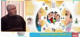 أدب الأطفال والهوية الاجتماعية: دور القصة في نقل الموروث الاجتماعي للأطفال،صباحنا غير،17-3-2019