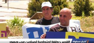 القدس: وقفة احتجاجية لصيادين عرب ويهود،تقرير،اخبار مساواة،22.5.2019،قناة مساواة