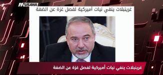 الشرق الاوسط : إسرائيل تغلق نقطتي العبور مع غزة، مترو الصحافة،20-10-2018،قناة مساواة الفضائية