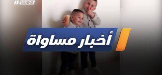 اعتقال والد وشقيق سوار قبلاوي،اخبار مساواة،7.2.2019- مساواة