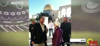 الاحتلال .. اعضاء الكنيست يمكنهم دخول الأقصى - وائل عواد - صباحنا غير -25.8.2017- مساواة