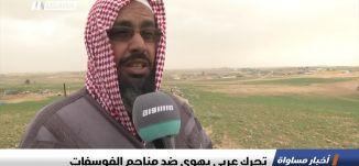 تحرك عربي يهوي ضد مناجم الفوسفات ،تقرير،اخبار مساواة،1.3.2019، مساواة