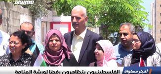 الفلسطينيون يتظاهرون رفضا لورشة المنامة،اخبار مساواة 24.06.2019، قناة مساواة