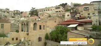 عين الكاميرا- مشاهد من الناصرة - #صباحنا_غير-22-2-2016- قناة مساواة الفضائية