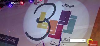 مهرجان زورونا في بلدة بيت صفافا للعام الثالث على التوالي - سامر شريف - صباحنا غير -25.8.2017