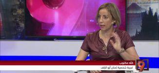 """""""كله مكتوب""""؛ أصلاً شو هو العيب؟!- حنان أبو الزلف - 30-8-2016-#التاسعة - قناة مساواة الفضائية"""