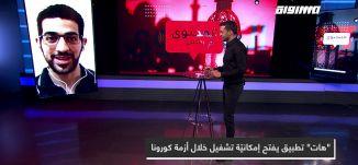 """""""هات"""" تطبيق يفتح إمكانية تشغيل خلال ازمة كورونا،حسن عباسي،المحتوى في رمضان،الحلقة 1"""