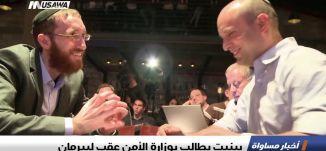 بينيت يطالب بوزارة الأمن عقب ليبرمان،اخبار مساواة،14.11.2018، مساواة