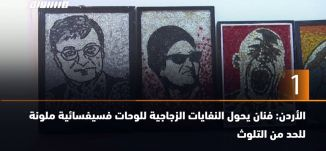 """60 ثانية -""""الأردن: فنان يحول النفايات الزجاجية للوحات فسيفسائية ملونة للحد من التلوث،11.11"""