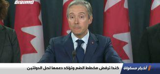 كندا ترفض مخطط الضم وتؤكد دعمها لحل الدولتين،اخبار مساواة،09.06.20.قناة مساواة