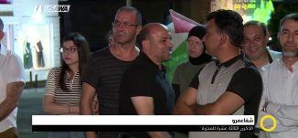 تقرير : شفا عمرو- الذكرى الثالثة عشرة للمجزرة، صباحنا غير،6-8-2018-قناة مساواة الفضائيه