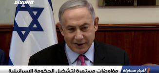 مفاوضات مستمرة لتشكيل الحكومة الإسرائيلية ،اخبار مساواة 2.5.2019، قناة مساواة