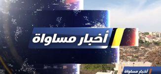 المجلس المركزي الفلسطيني يواصل أعماله لليوم الثاني على التوالي ،الكاملة،اخبار مساواة،16-8-2018