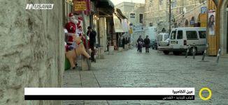 عين الكاميرا - الباب الجديد - القدس ،صباحنا غير،3-6-2018، مساواة