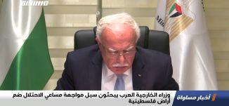 وزراء الخارجية العرب يبحثون سبل مواجهة مساعي الاحتلال ضم أراض فلسطينية ،اخبار مساواة،30.04.2020