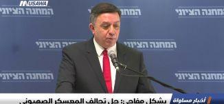 بشكل مفاجئ: حل تحالف المعسكر الصهيوني ،اخبار مساواة،1.1.2019، مساواة