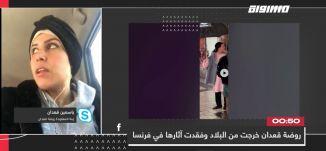 روضة قعدان خرجت من البلاد وفقدت آثارها في فرنسا.،ياسمين قعدان،المحتوى، 14.10.2019