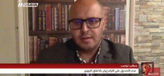 خطاب ترامب؛ عدم التصديق على التزام إيران بالاتفاق النووي- قاسم عثمان- التاسعة - 13.10.2017 - مساواة
