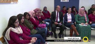 تقرير -  مؤتمر المواطن العربي بين المواطنة الكاملة والمنقوصة - ازدهار ابو ليل- صباحنا غير،8.1.2018,