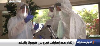 ارتفاع عدد إصابات فيروس كورونا بالبلاد،اخبار مساواة ،19.03.2020،قناة مساواة الفضائية