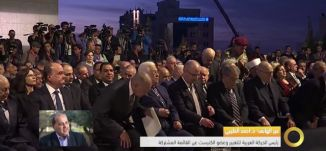 افتتاح متحف ياسر عرفات - د. احمد الطيبي - #صباحنا_غير- 10-11-2016- قناة مساواة الفضائية