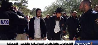 اقتحامات واعتداءات إسرائيلية بالقدس المحتلة ،اخبار مساواة 9.5.2019، قناة مساواة