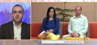 وائل عواد - فقرة اخبارية - #صباحنا_غير-2-5-2016- قناة مساواة الفضائية - Musawa Channel