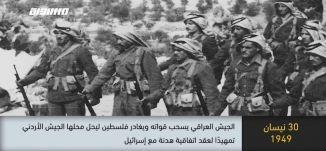 1949 - الجيش العراقي يسحب قواته ويغادر فلسطين ليحل محلها الجيش الاردني - ذاكرة في التاريخ،30.04.2020