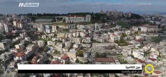 عين الكاميرا - جبل الطور والناصرة ،صباحنا غير،1-7-2018 - قناة مساواة الفضائية