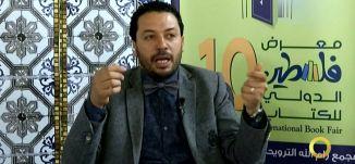 الشاعر سامي الذيبي - الأدب العربي ومعرض الكتاب الفلسطيني - #صباحنا_غير-13-5-2016- مساواة