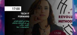 17:00 : TECH IT FORWARD- فعاليات ثقافية هذا المساء - 15.09.2019-قناة مساواة