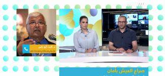 صراع العيش بأمان: المجتمع العربي يهب في مواجهة العنف،د. ثابت أبو راس،صباحنا غير،27.5.2019