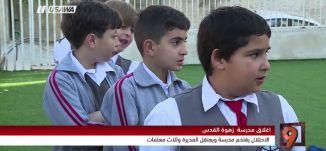 تقرير - إغلاق مدرسة زهوة القدس وإعتقال المديرة وثلاث معلمات  - التاسعة  - 7-11-2017