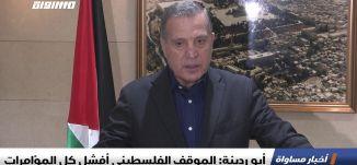 أبو ردينة: الموقف الفلسطيني أفشل كل المؤامرات ،اخبار مساواة 18.06.2019، قناة مساواة