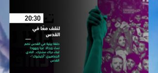 20:30 - لنقف معا في القدس  - فعاليات ثقافية هذا المساء - 12.11.2019