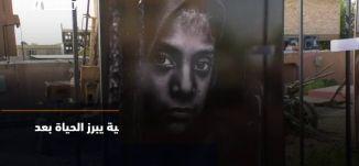 ب 60 ثانية -العراق: معرض للصور الفوتوغرافية بالسليمانية يبرز الحياة بعد الدولة الإسلامية-،26-10-2018