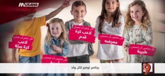 """""""صناديق الاستثمار"""" تبادر لاستيعاب العرب في الهايتك - الكاملة - التاسعة - 30-5-2017 - مساواة"""