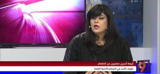 اروى حليحل - الاسرى المضربين - 8-1-2016 - التاسعة مع رمزي حكيم - قناة مساواة الفضائية
