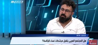 انتخابات 2018 .. هل المجتمع العربي يتقبل مرشحات نساء للرئاسة ؟،محمد خلايلة،التاسعة،6.4.18