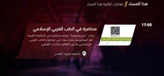 محاضرة في الطب العربي الاسلامي - فعاليات ثقافية هذا المساء - 21-5-2017 - قناة مساواة الفضائية