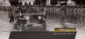 جلاء القوات البريطانية عن الأردن !  - ذاكرة في التاريخ - في مثل هذا اليوم - 13- 6-2017 - مساواة
